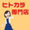全国にあるヒトカラ専門店まとめ【一人でカラオケ】